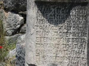 Piedra con las inscripciones del griego clásico